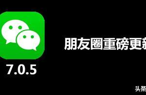 微信7.0.5内测版更新,朋友圈重磅更新