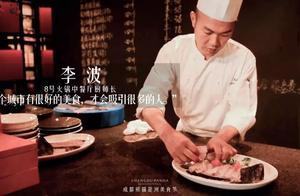 从味遇见-成都黑珍珠传奇1丨中国大部分地区的食材都在这家火锅店