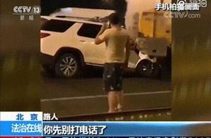 不先救人就是违法!北京南四环车祸前车司机已被公安机关依法刑事拘留