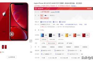 """苹果""""520""""全场大优惠:iPhone XR最低仅需4799元!"""