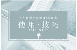 5种必须学会的mac键盘使用技巧?