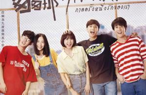 泰版《匆匆那年》6月6日爱奇艺腾讯视频播出!