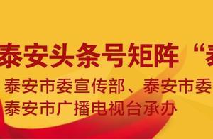 """泰安市泰山区人民法院""""失信被执行人""""曝光台:全城围观,让""""老赖""""无处遁形"""