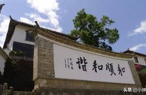 腾冲和顺古镇好美,这是《北京爱情故事》里沈冰和疯子待过的地方