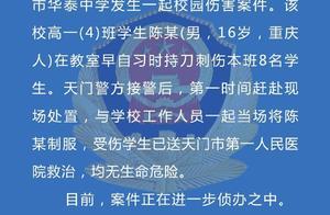 警方通报:湖北16岁男生持刀刺伤本班8名同学