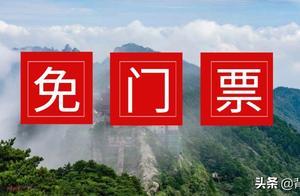 表白安徽省人民,九华山2019年安徽各市免票时间出炉