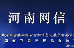 刚刚,5家违规发布河南高招虚假信息的微信公众号被查处