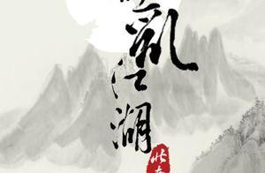纯爱江湖文:《霍乱江湖》《扬书魅影》《江湖遍地是奇葩》