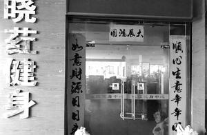 新店迟迟未开业,四码头店常断电、瑜伽课时断时续…… 晓荭健身被消费者频繁吐槽
