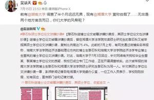 法学教授举报湖南两厅官博士论文涉嫌抄袭
