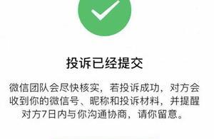 """微信上线""""争议与协商""""功能 被投诉者7日内不沟通或被限制登录"""
