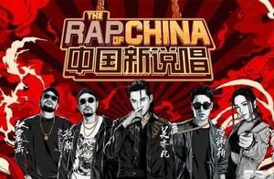 《中国新说唱》2019的看点和槽点
