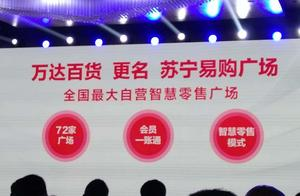 最新消息! 月底前,河南三家万达百货正式更名苏宁易购广场