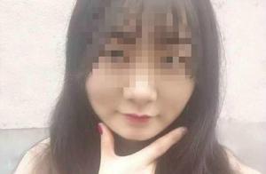 江西22岁失联女大学生确认死亡,女孩单独外出这些一定要注意