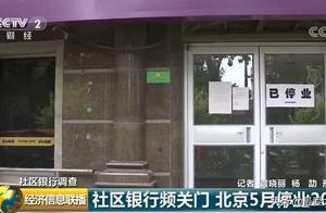 """北京一个月停业20家!家门口的""""银行"""",为啥消失了?"""