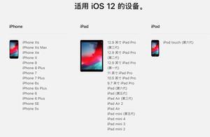 iOS 13支持机型再曝光,或将有6款果粉依然使用的iPhone无法升级