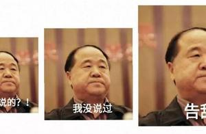 """玉瓷""""碰瓷""""被判侵权 莫言""""背锅""""苦不堪言"""