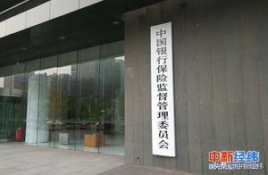 银保监会:香港再保险信用风险因子方案再延期一年