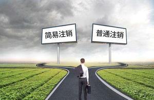 """成都财务注销代办,""""承诺制""""容缺办理是什么,有什么条件?"""