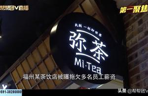 恶意克扣!福州某茶饮店拖欠多名员工薪资总额近3万元