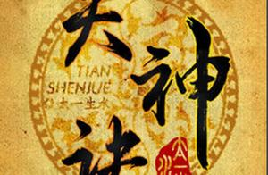 网络小说《天神诀》,主角杨青玄穿越异界,争霸天下,你看过吗?