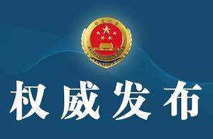 内蒙古检察机关依法对常永福涉嫌受贿、巨额财产来源不明、滥用职权案提起公诉
