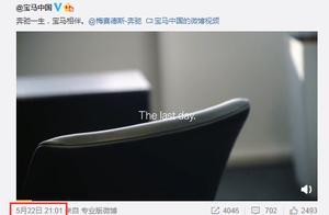 奔驰CEO退休,宝马送了一支广告,蔫坏蔫坏的!