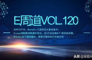 「E周道」WannaCry仍潜伏在大量设备中 Orange调制解调器漏洞曝光