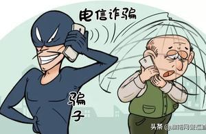 """""""净网2019""""五类新型网络诈骗,成人儿童全覆盖"""