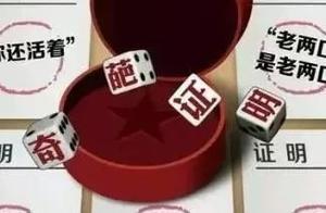 """结婚证都无法证明""""我老婆是我老婆"""",海口一市民买房遭遇"""