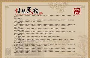 树好家风新民风,村(居)规民约明年湖南全省覆盖,探索红黑榜对违规者予以适当罚戒