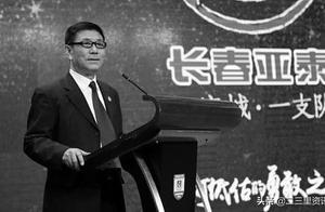 长春亚泰足球俱乐部董事长刘玉明今日凌晨去世 享年64岁