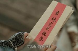 """琅琊榜:林殊临终遗书落笔""""吾妹霓凰"""",两人相恋为何如此称呼?"""