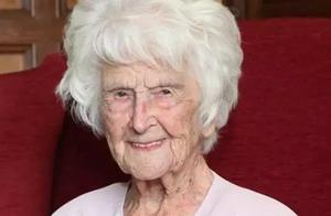英最长寿老人去世:曾自曝长寿秘诀