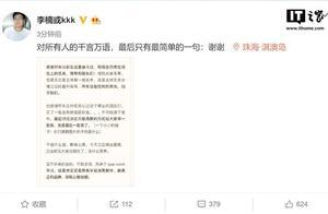 李楠正式宣布离职魅族