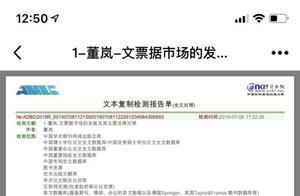 湖南官员连遭学术不端质疑:博士、硕士论文被指涉嫌抄袭