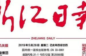 侵犯烈士荣誉的两被告在《浙江日报》上公开道歉!