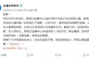 南京金鹰中心突发火灾 目前明火已被扑灭无人员伤亡