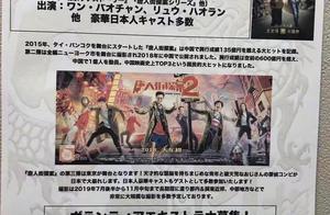 《唐人街探案3》招募日本群众演员,宣传单曝光豪华卡司阵容