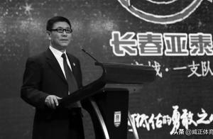 哀悼!长春亚泰俱乐部董事长刘明玉先生于凌晨去世
