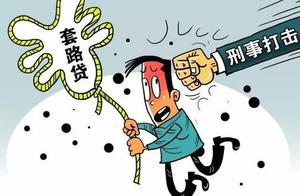 """山东诚维律师事务所律师运用""""套路贷""""知识成功办理一起民间借贷纠纷案"""