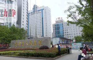 贵州42家医院将开展薪酬制度改革:严禁给医务人员设定创收指标