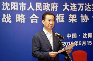 """首富归来:豪掷2000亿后,王健林""""大甩卖""""的钱够用吗?"""