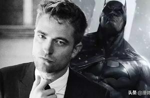 """罗伯特·帕丁森确认出演新""""蝙蝠侠"""",影史第九位黑暗骑士登场!"""