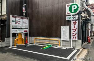 日本街头停车场实拍:最小的只有一个车位,全部无人看管自助缴费