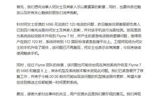 魅族道歉:用户无法拨打120为系统升级所致,已修好