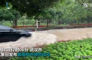 """暴雨袭城!武汉街道变""""河道""""中考近10年首次因天气原因推迟"""