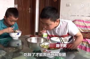 11岁男孩为救父亲 狂吃增肥