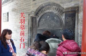 """河南偃师关庄关羽""""真头墓""""民国时被盗,文物部门给一详细说法"""