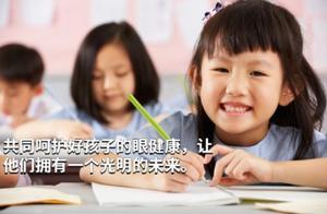 6月6世界爱眼日好明天呼吁呵护孩子眼健康让他们拥有一个光明未来